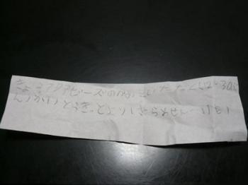 20150220 予告状-2.JPG